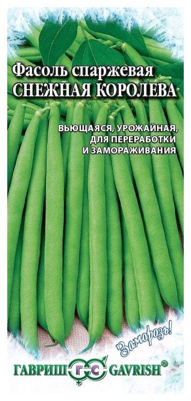 Семена Фасоль Снежная королева, 5 г Гавриш