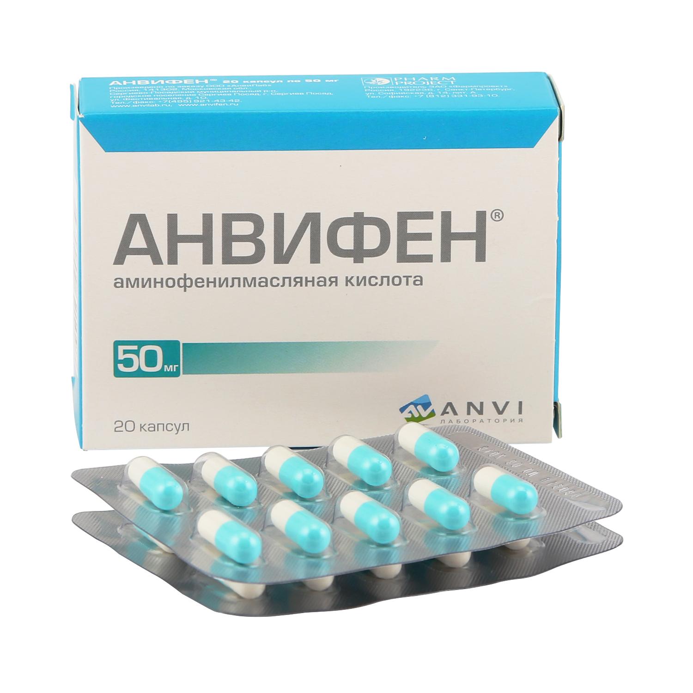 Анвифен капсулы 250 мг 20 шт.