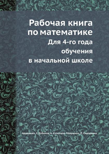 Рабочая книга по Математике, для 4-Го Года Обучения В начальной Школе