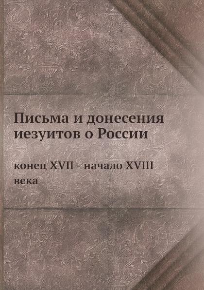 Письма и Донесения Иезуитов о России, конец Xvii - начало Xviii Века