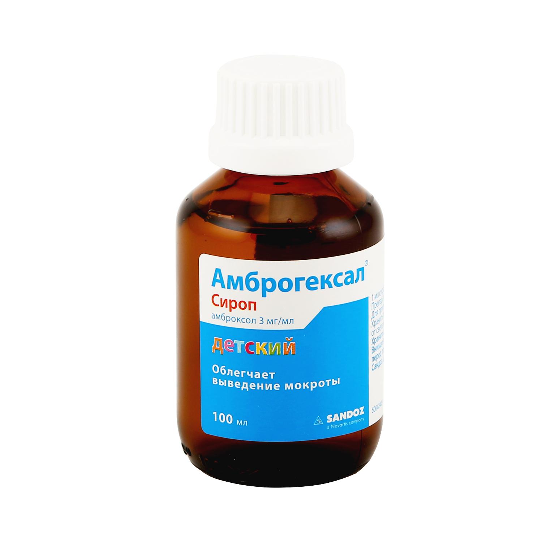 Амброгексал сироп 3 мг/1 мл 100 мл