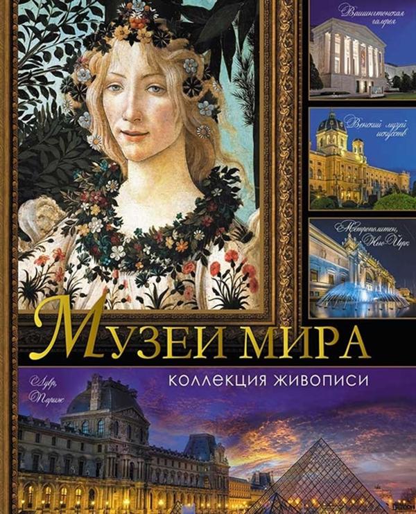 Книга Музеи мира, Коллекция живописи
