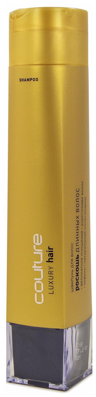 Шампунь для волос Estel Haute Couture Luxury Hair Shampoo 250 мл