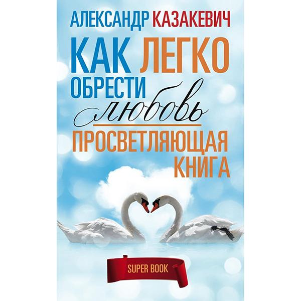 Просветляющая книга. как легко Обрести любовь
