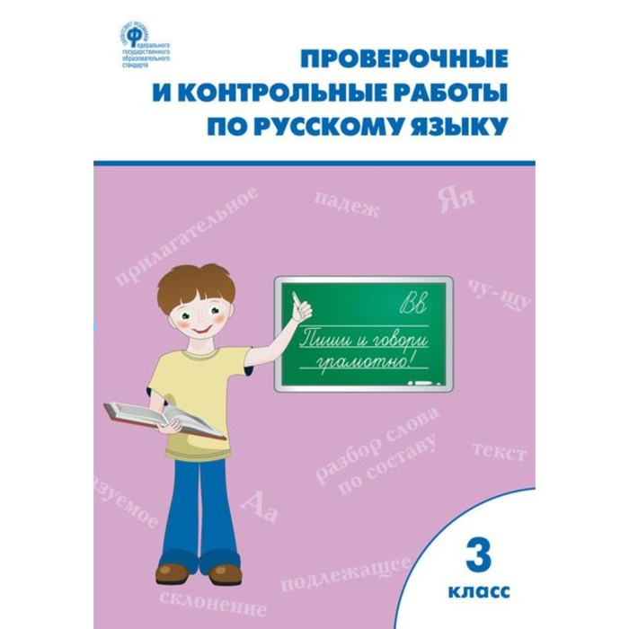 Рт проверочные и контрольные Работы по Русскому Языку 3 кл (Фгос) (К программе Школа Рос