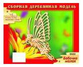 Купить Бабочка малая, Модель для сборки Чудо-дерево Бабочка малая, Чудо-Дерево,