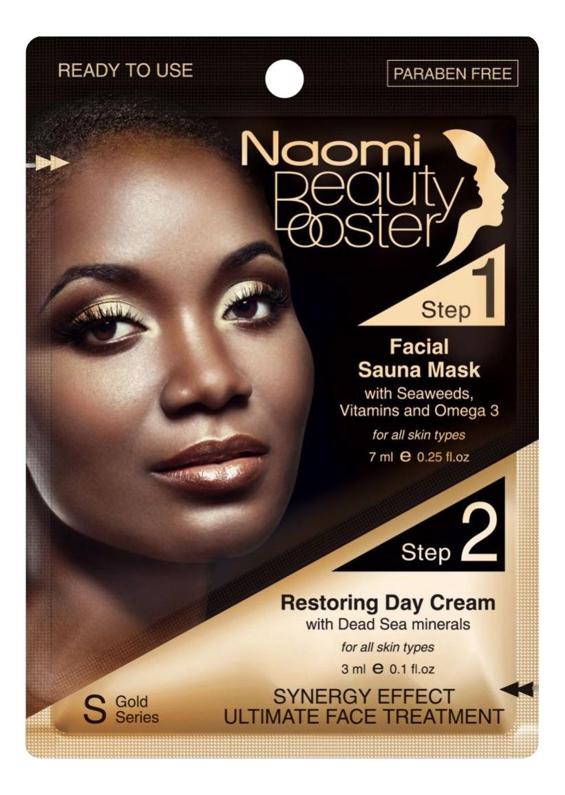 Комплексный уход за лицом: маска с эффектом сауны и дневной крем с коллагеном NAOMI