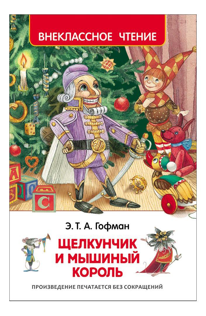 Книжка Росмэн Щелкунчик и Мышиный король фото
