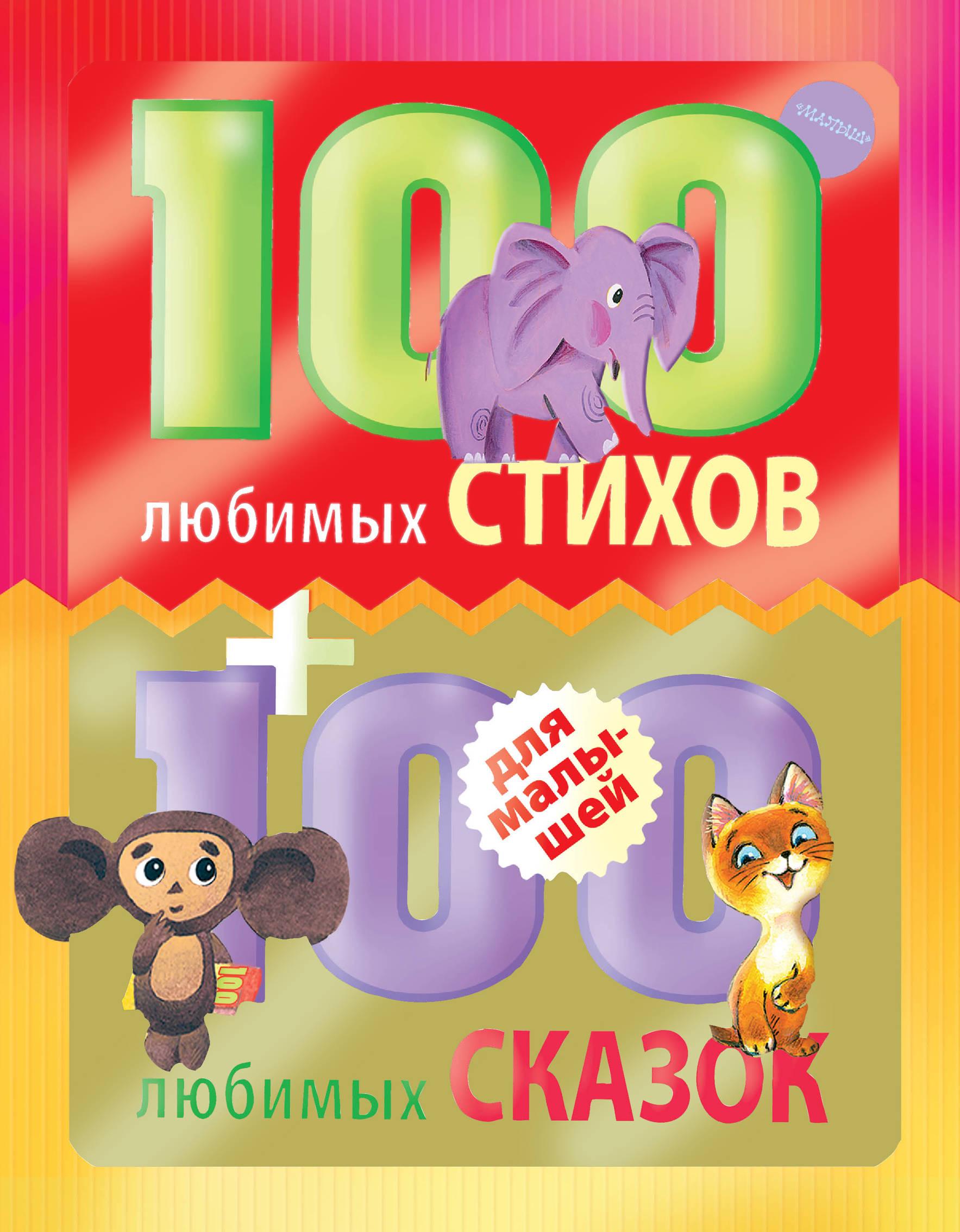 Купить Книга 100 любимых Стихов и 100 любимых Сказок для Малышей, АСТ, Книги по обучению и развитию детей