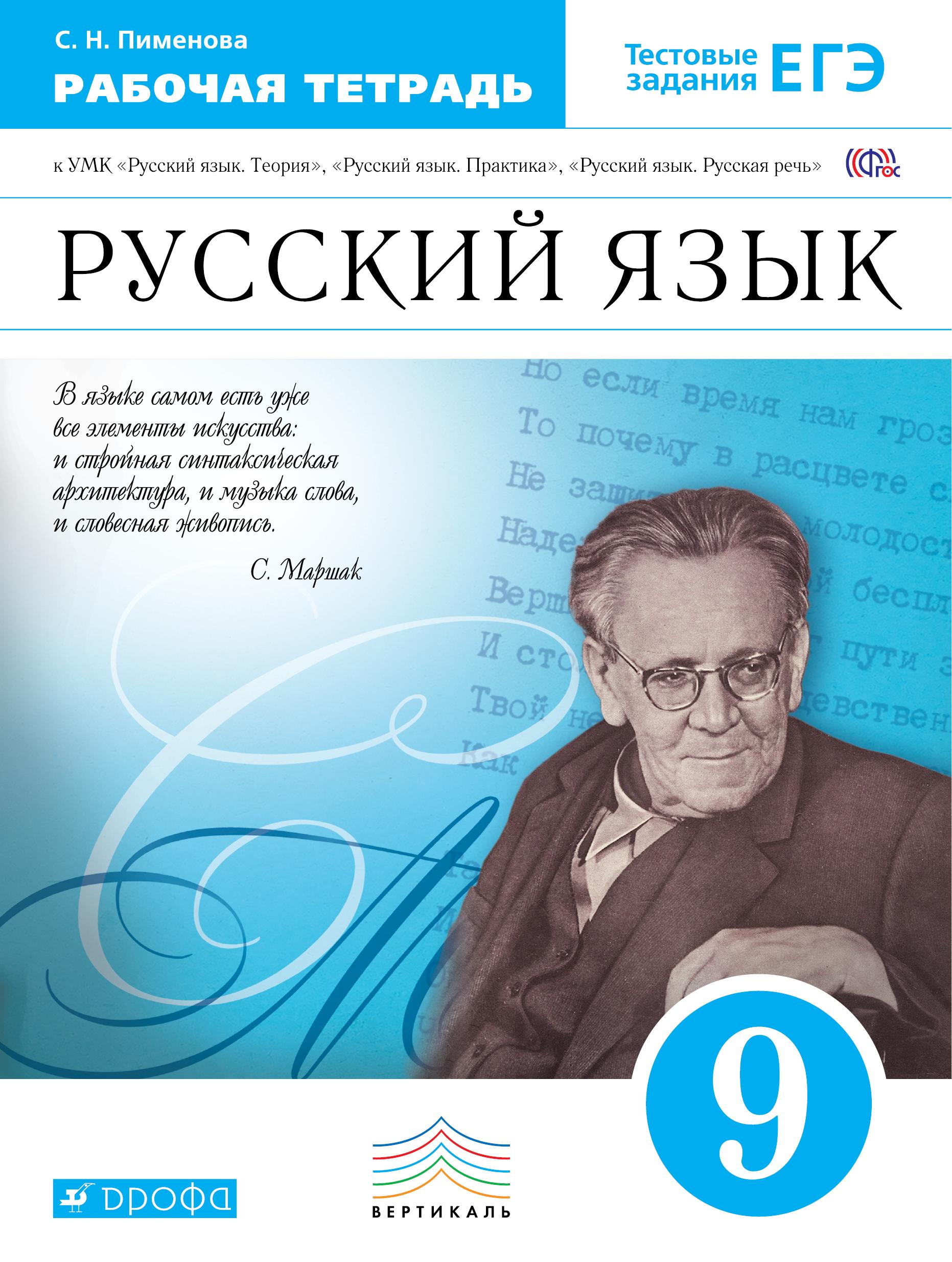 Русский Язык, 9 класс Рабочая тетрадь