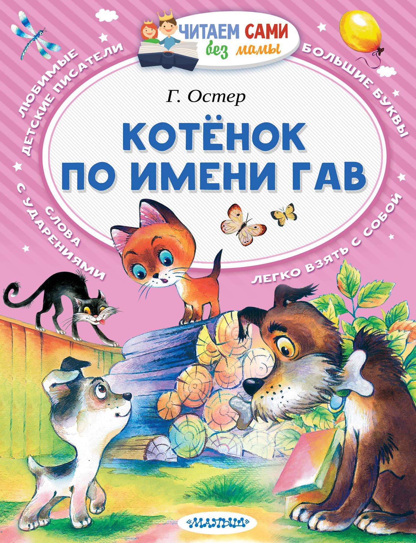 Купить Котёнок по имени Гав, АСТ, Детская художественная литература
