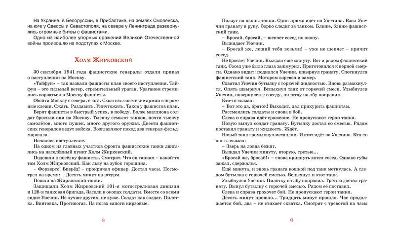 Купить Рассказы о Великой Отечественной Войне, Махаон, Детская художественная литература
