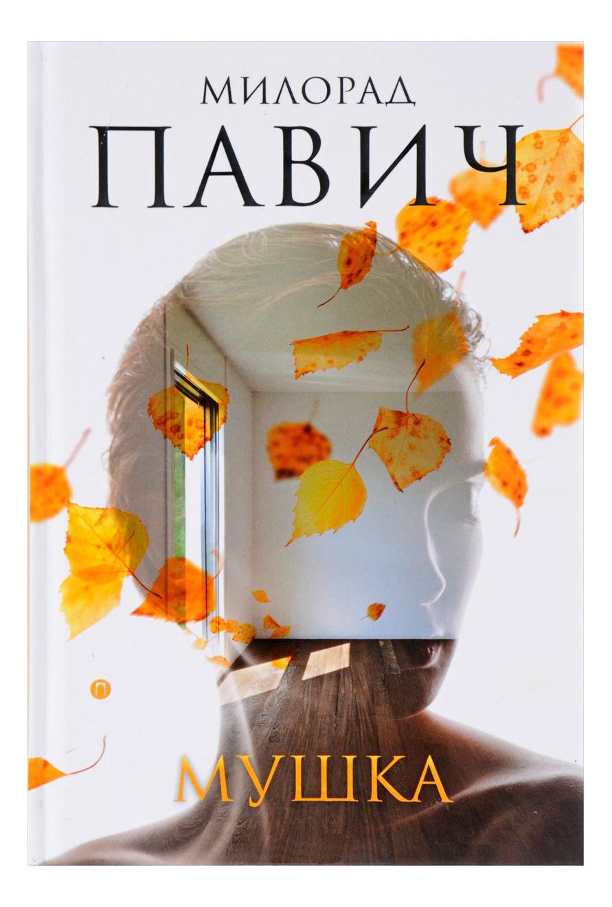 Купить Мушка, Три коротких нелинейных романа о любви, Пальмира, Книги по обучению и развитию детей