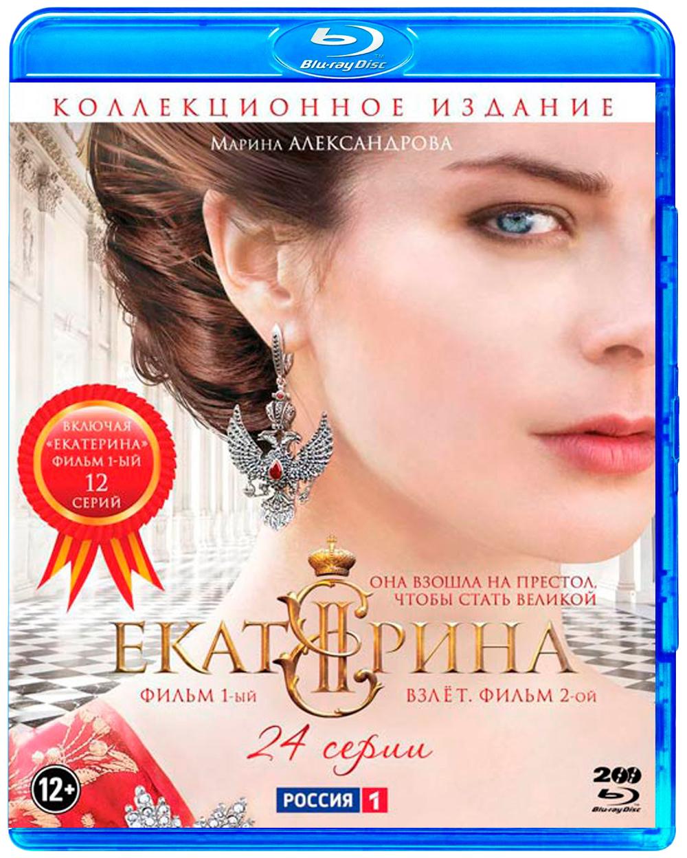 Екатерина. Серии 1 12 / Екатерина. Взлет.