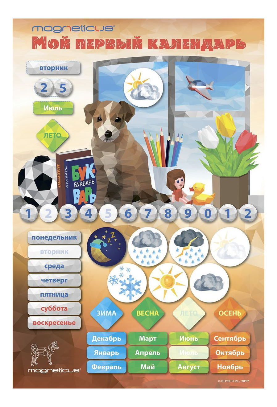 Интерактивный плакат MAGNETICUS Щенок