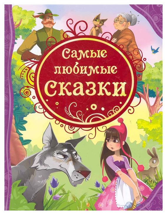 Купить Самые любимые сказки Росмэн 14774, Книга Росмэн Самые любимые сказки,