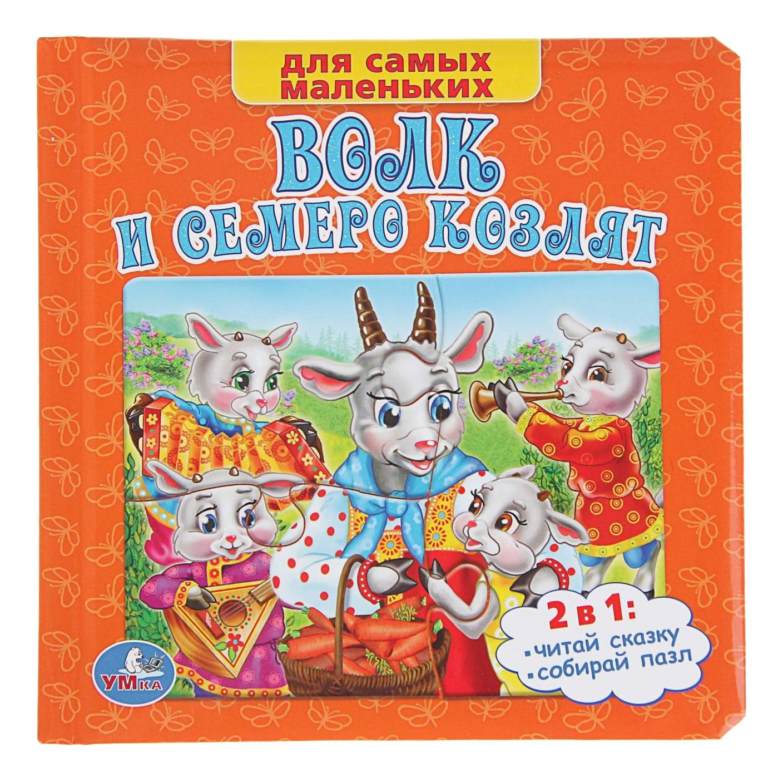 Купить Книжка-игрушка Волк и семеро козлят Руссике народные сказки Умка, Книги по обучению и развитию детей