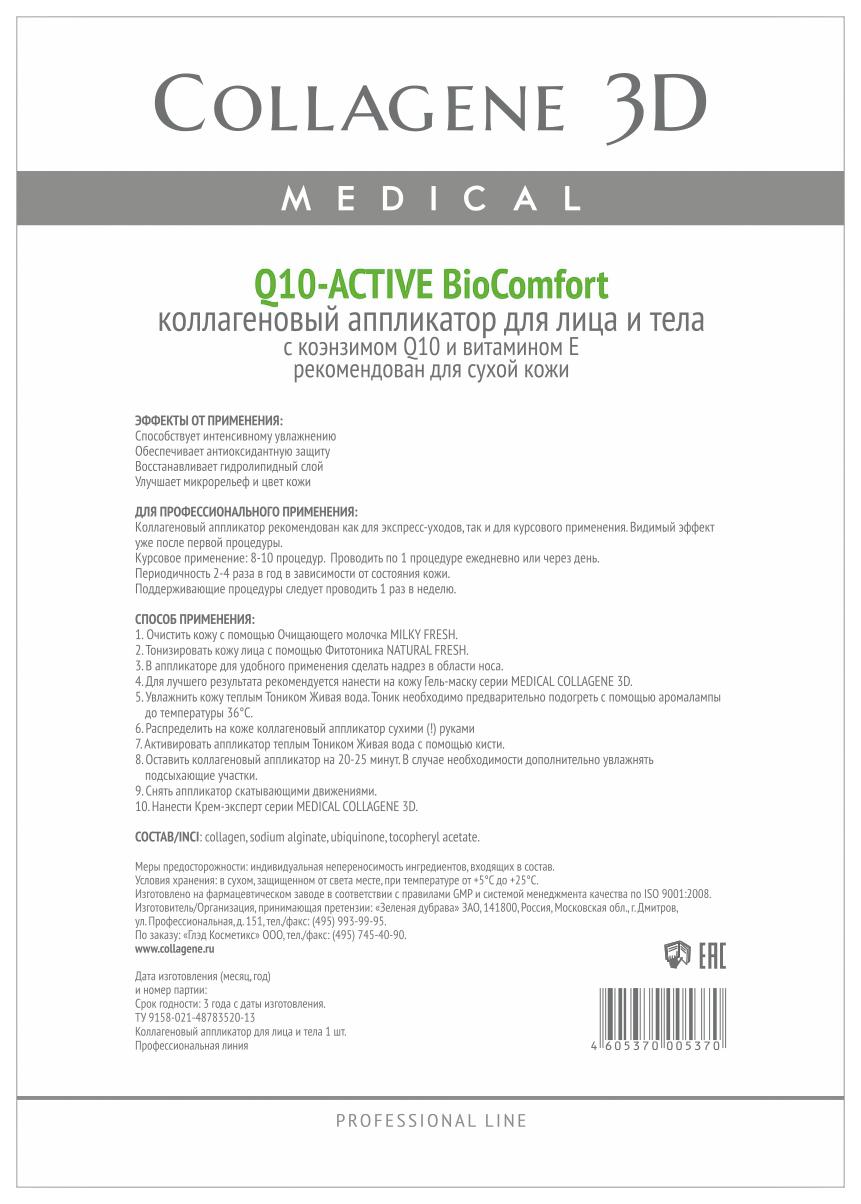 Маска для лица Medical Collagene 3D Q10 Active Аппликатор BioComfort A4 1 шт фото