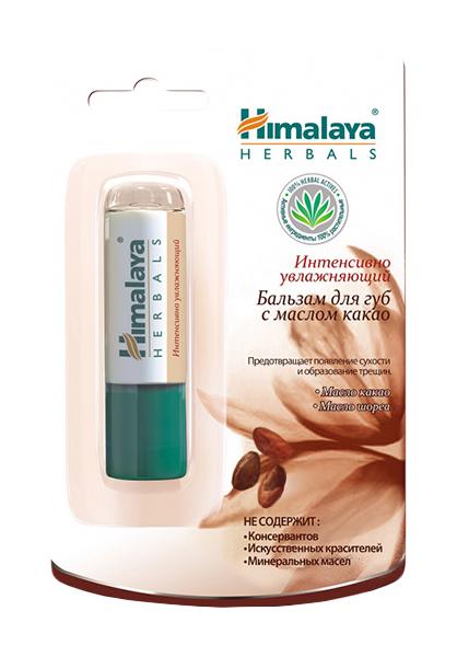 Купить Бальзам для губ Himalaya Herbals Интенсивно увлажняющий с маслом какао, Интенсивно увлажняющий бальзам для губ с маслом какао