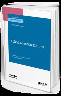 Фармакология 2-е Изд. Испр. и Доп.. Учебник и практикум для Вузов