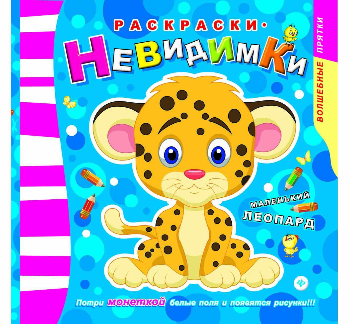 Раскраски-невидимки, Маленький леопард Феникс-Премьер