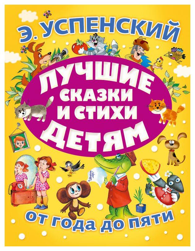 Купить Лучшие Сказки и Стихи Детям, АСТ, Стихи для детей
