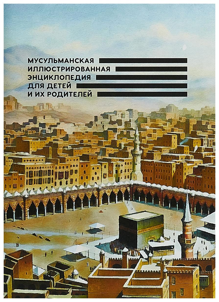 Купить Детская энциклопедия Диля Аляутдинов Э. Мусульманская иллюстрированная , Религиозная литература для детей