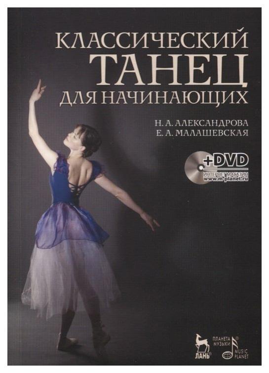 Купить Книга Лань Классический танец для начинающих. Учебное пособие + DVD, Музыкальные книги