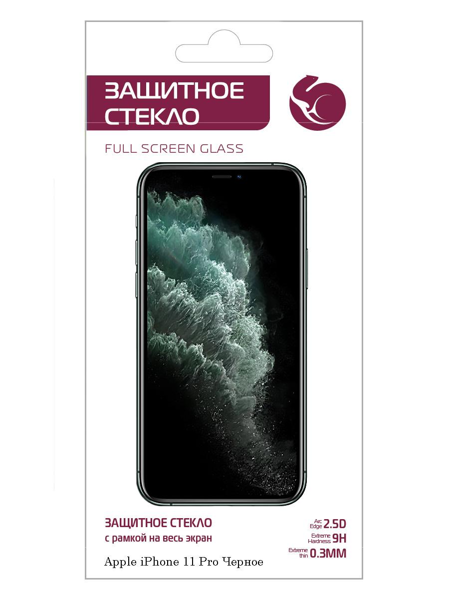 ЗащитноестеклоZibelino5DдляAppleiPhone11Pro/Xs/X(5.8\