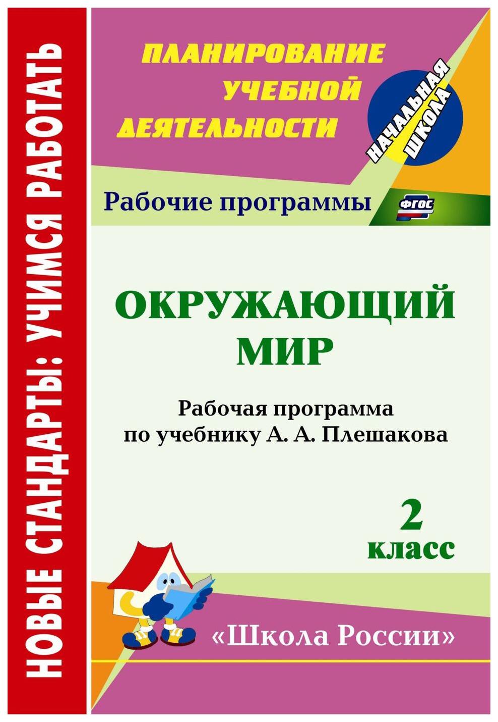 Окружающий мир. 2 класс: рабочая программа по учебнику А. А. Плешакова. УМК \