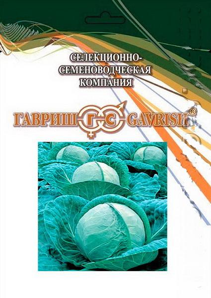 Семена Капуста белокочанная Амагер 611, 25 г, Гавриш