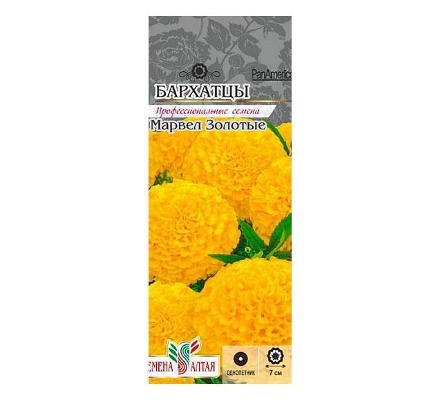 Семена Бархатцы Марвел Желтые, 5 шт, PanAmerican Seeds семена Семена Алтая фото