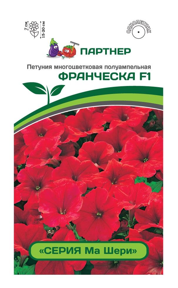 Семена Петуния многоцветковая Ма Шери Франческа F1, 5 шт, Partner по цене 95