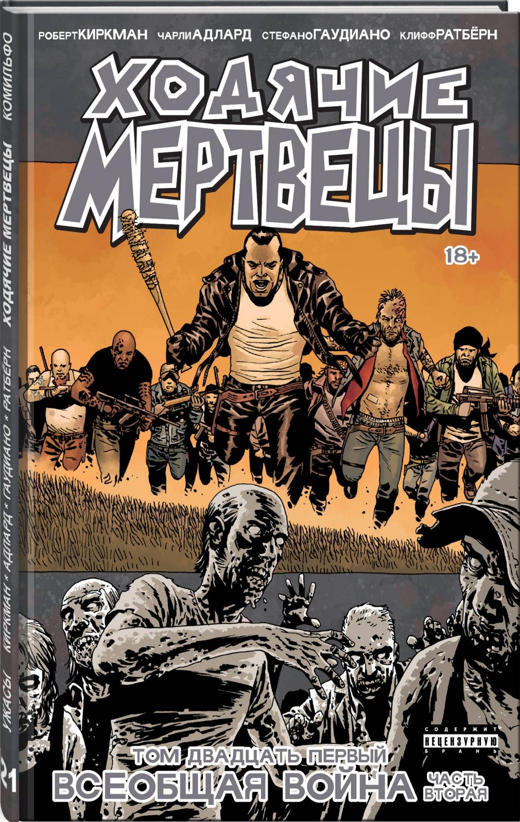 Комикс Ходячие Мертвецы. Том 21, Всеобщая война, Часть вторая фото