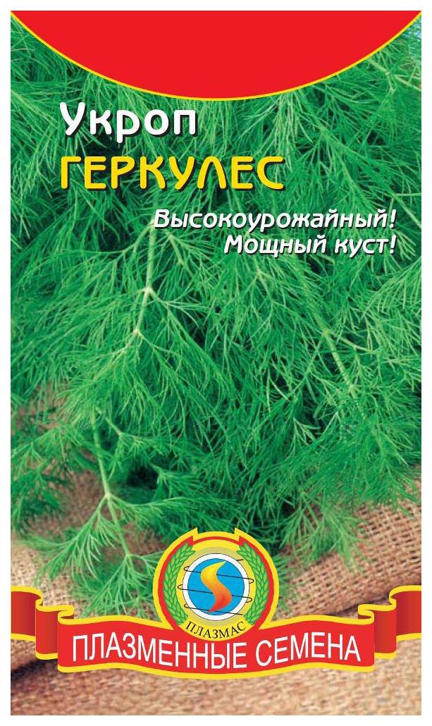 Семена Укроп Геркулес, 1 г Плазмас
