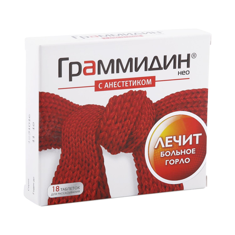 Граммидин с анестетиком нео таблетки для рассасывания 18 шт.