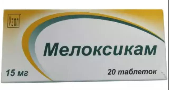 Мелоксикам таблетки 15 мг 20 шт. Озон