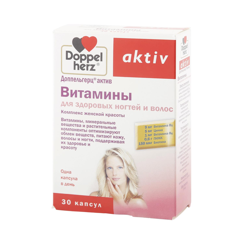 Доппельгерц Актив Queisser Pharma витамины для здоровых волос и ногтей 30 капсул фото