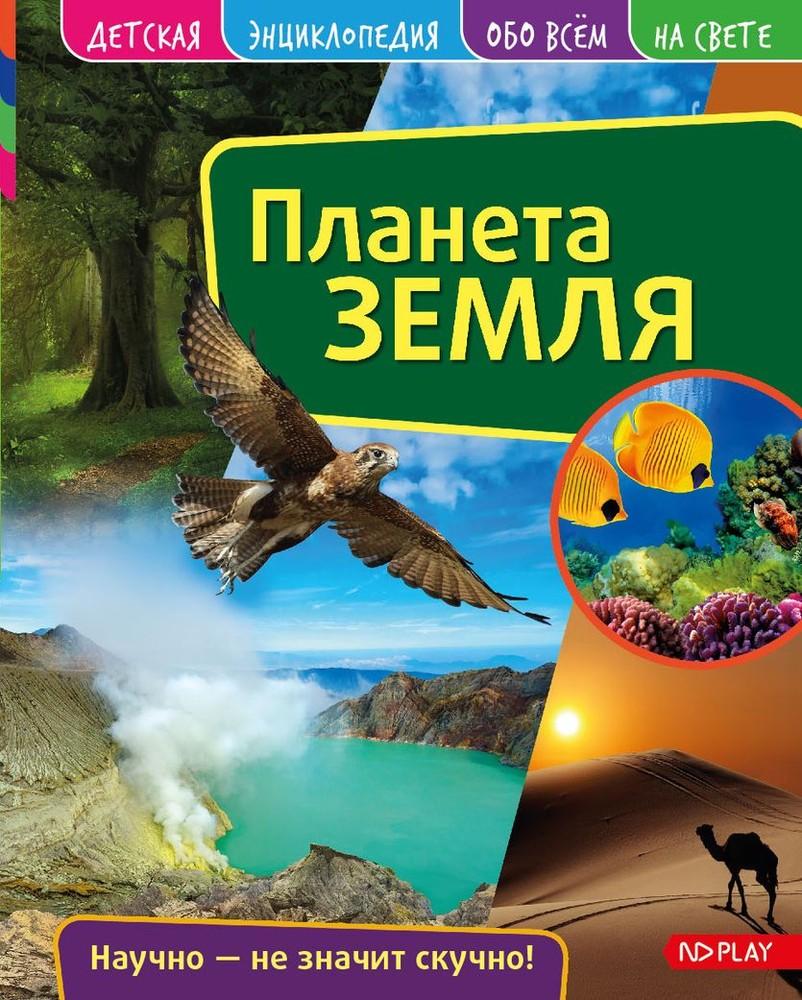 Купить Планета Земля, Детская Энциклопедия. планета Земля. Nd Play Развивающая книга, Планета земля
