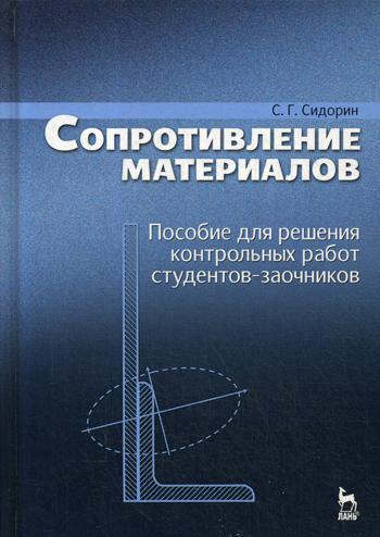 Сопротивление Материалов. пособие для Решения контрольных Работ Студентов-Заочников