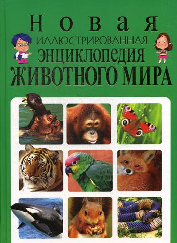 Новая Иллюстрированная Энциклопедия Животного Мира фото