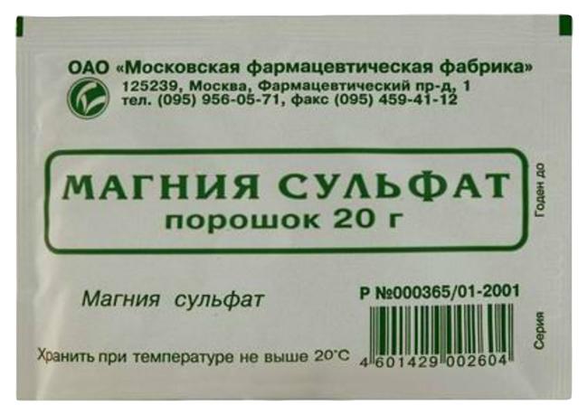 Магния сульфат порошок 20 г 1 шт