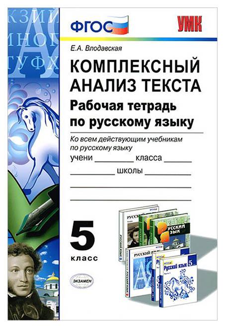 Комплексный Анализ текста, Рабочая тетрадь по Русскому Языку: 5 класс: