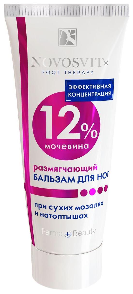 Крем для ног Novosvit Размягчающий мочевина 12% 75 мл