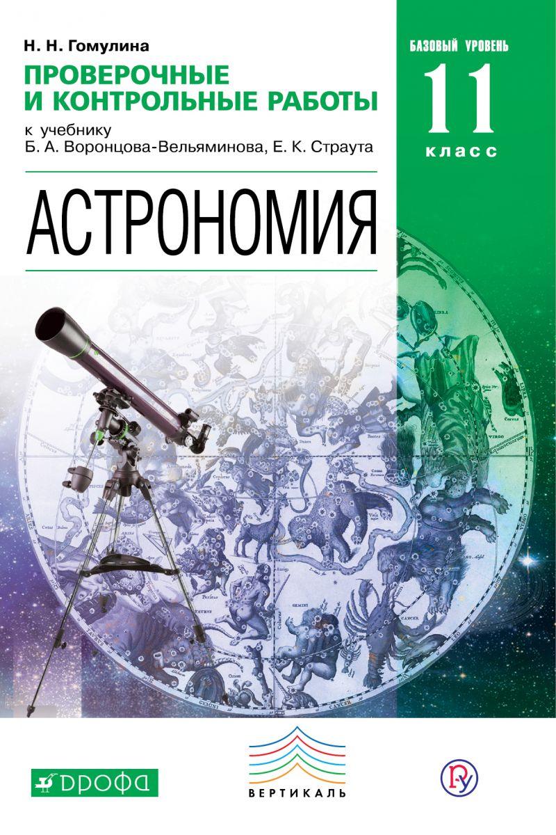 Гомулина, Астрономия, 11 класс проверочные и контрольные Работы