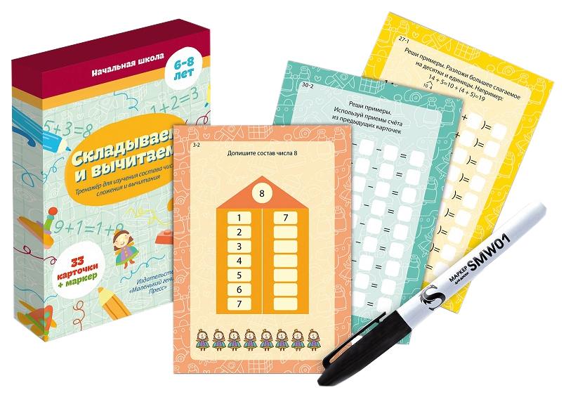 Купить Карточки-тренажеры Маленький Гений Складываем и Вычитаем (33 Карточки), Маленький гений, Подготовка к школе