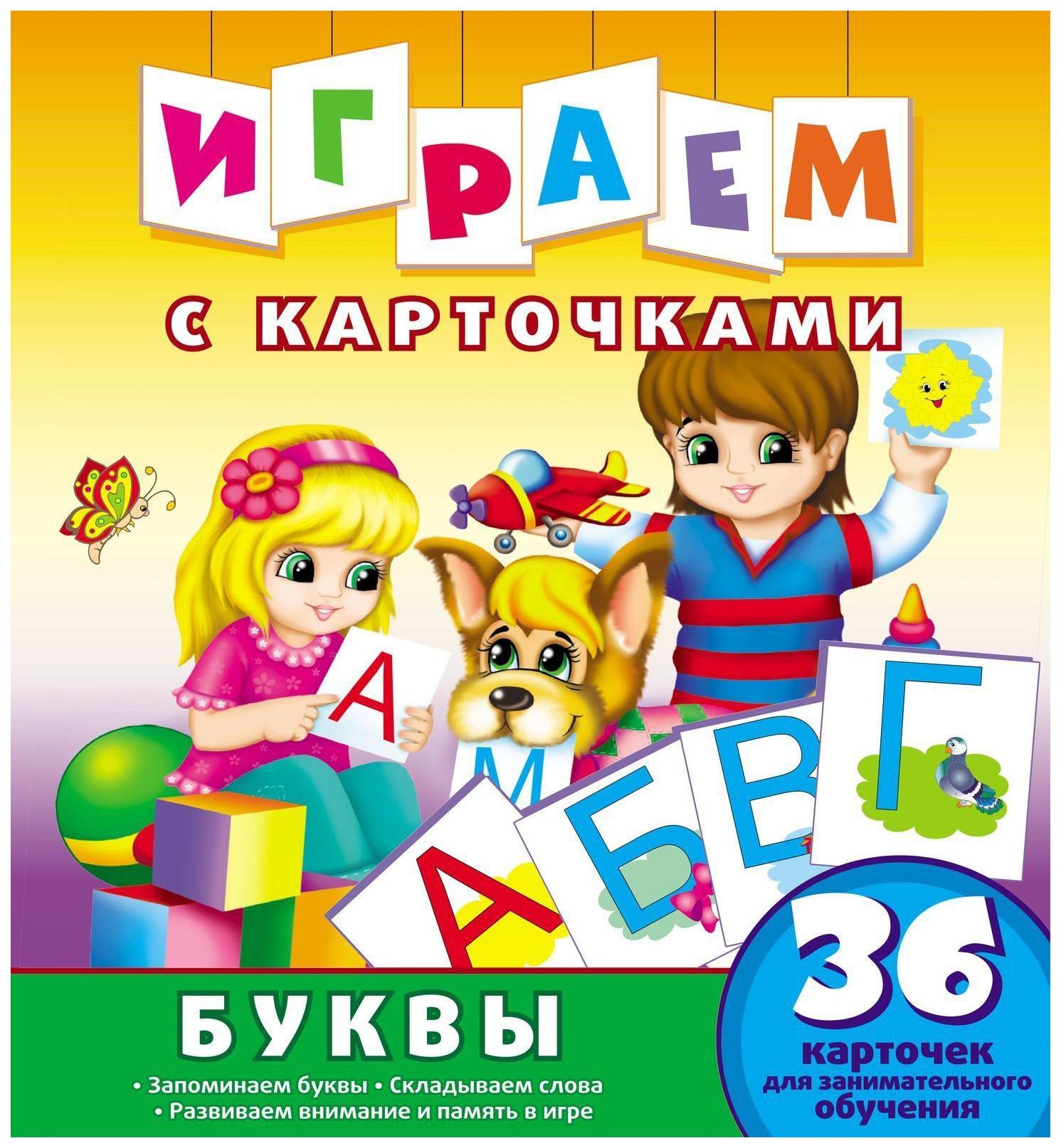 Купить 264789, Играем С карточкам и Буквы, ND Play, Обучающие игры
