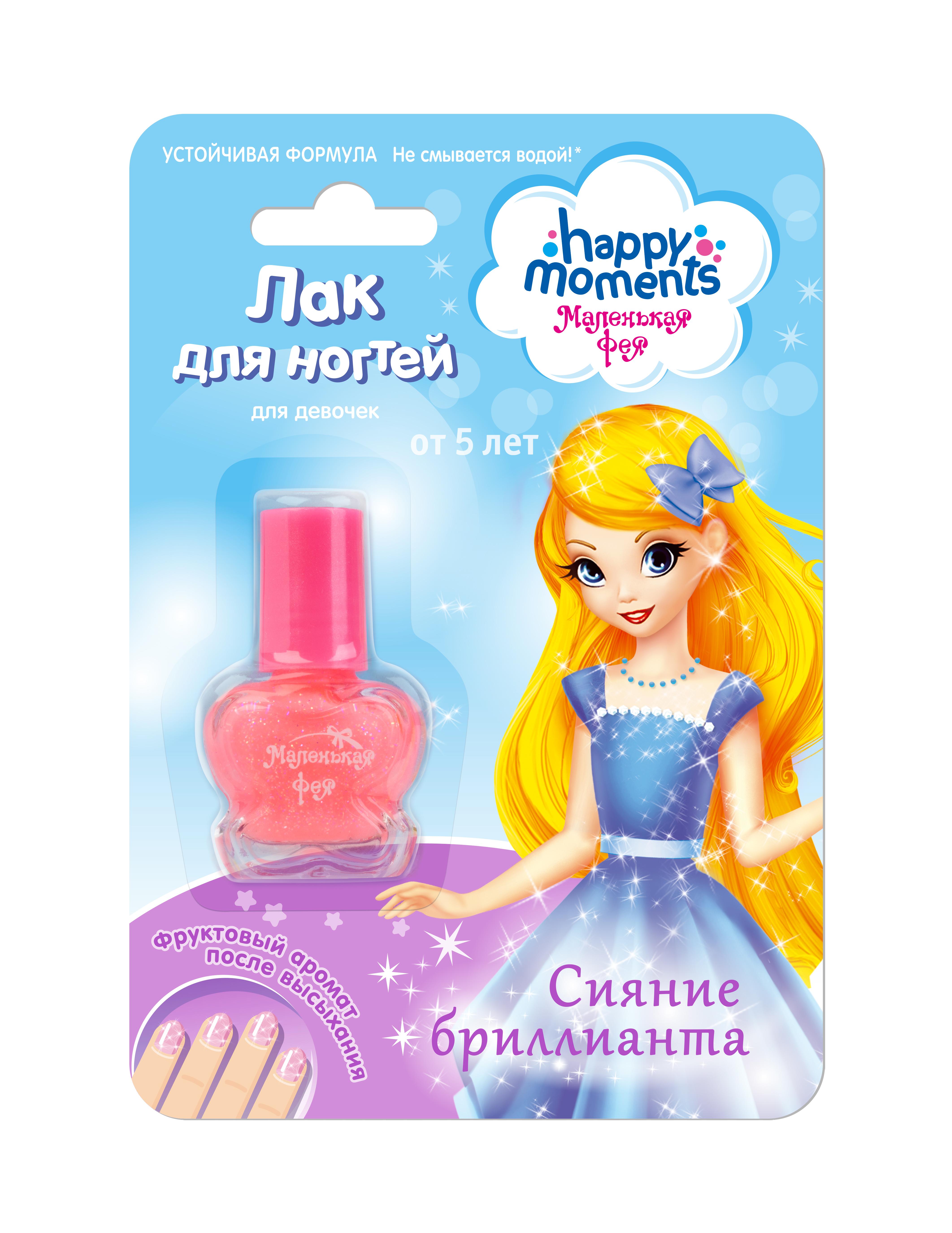 Купить Маленькая Фея Happy Moments детский лак для ногтей Сияние бриллианта для девочек, 6 мл, Наборы детской косметики