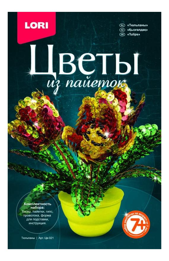 Аппликация из страз, пайеток LORI Цветы из пайеток Тюльпаны