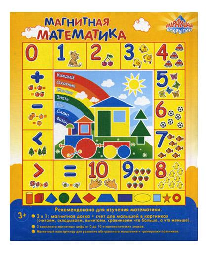 Магнитная игра Kribly BOO Магнитная математика